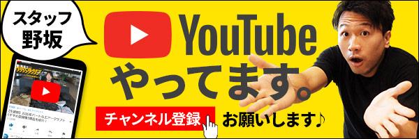 ユニフォームネクストYouTubeチャンネル バナー