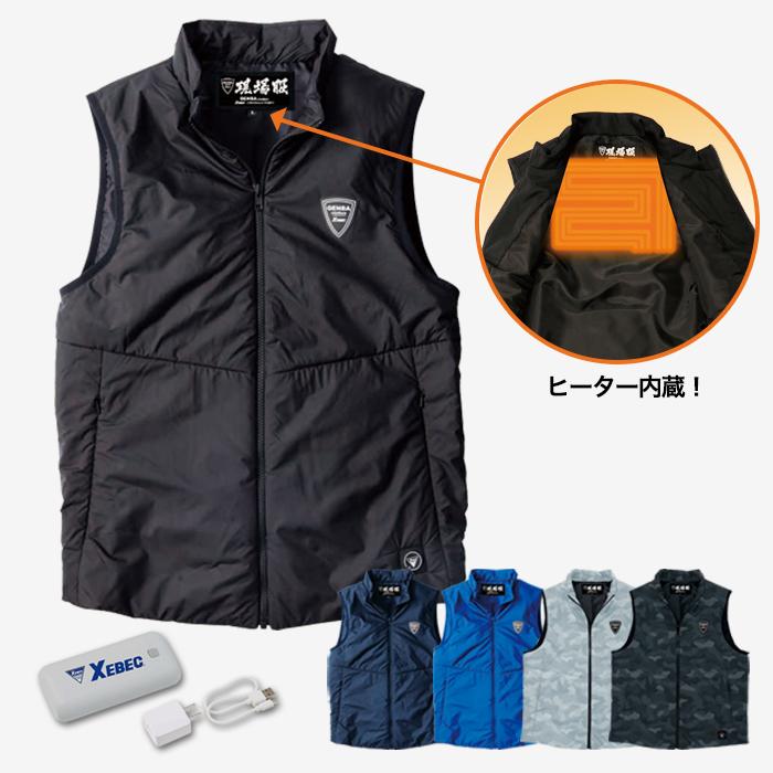 ジーベック ヒーター内蔵防寒ベスト 02-165SET