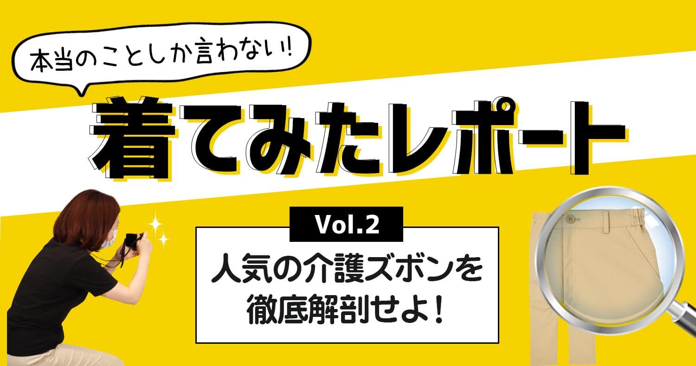 【本当のことしか言わない】着てみたレポート!Vol.2