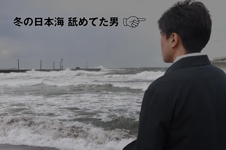 100回洗っても撥水性を維持するスーツ型作業服を着て荒れる日本海を眺めるスタッフ野坂
