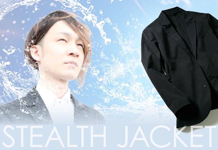 撥水機能付きステルスジャケットの魅力 メイン画像