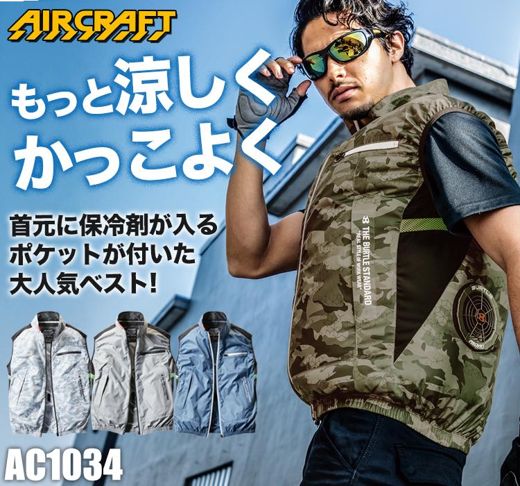 バートル エアークラフト AC1034