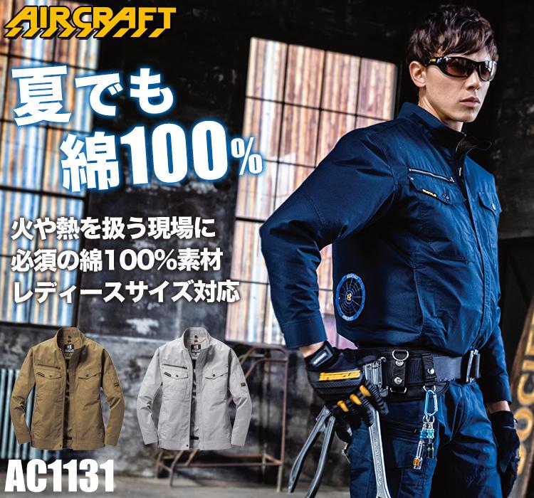 バートル空調服 エアークラフトブルゾン 03-AC1131