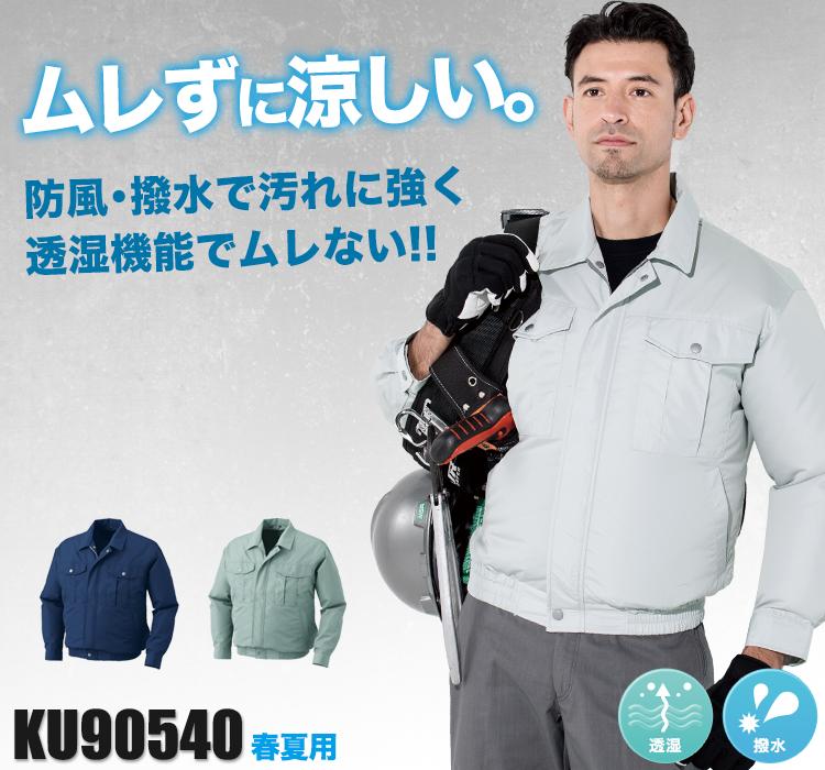 ジーベック エアコンテック空調服 KU90540