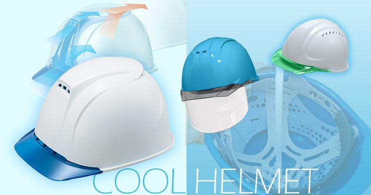 涼しい作業用ヘルメット