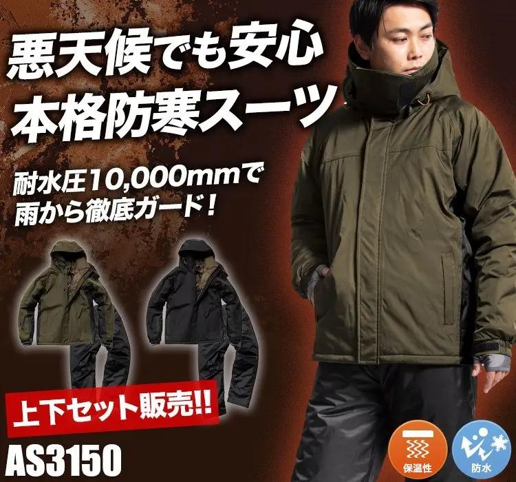 サーモセイバー防水防寒スーツⅢ【上下セット】(MK-AS3150)