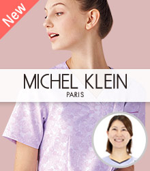 MICHEL KLEINシリーズ