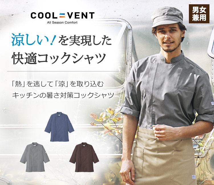 熱を逃して涼を取り込む、キッチンの暑さ対策コックシャツ