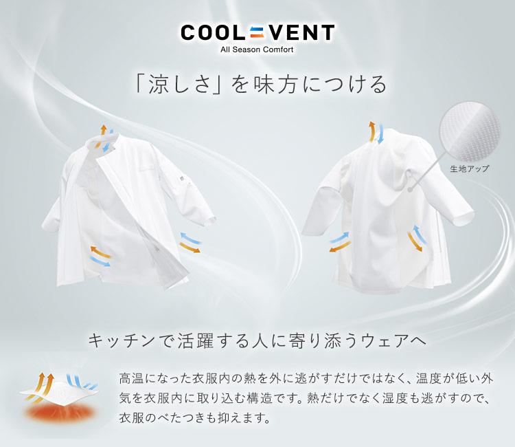 「涼しさ」を味方につける、COOL&VENTのブランドストーリー