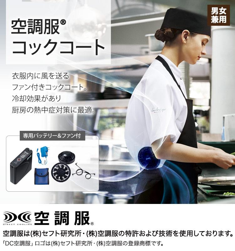 空調服™半袖コックコートセット[男女兼用](31-KC8717SET)