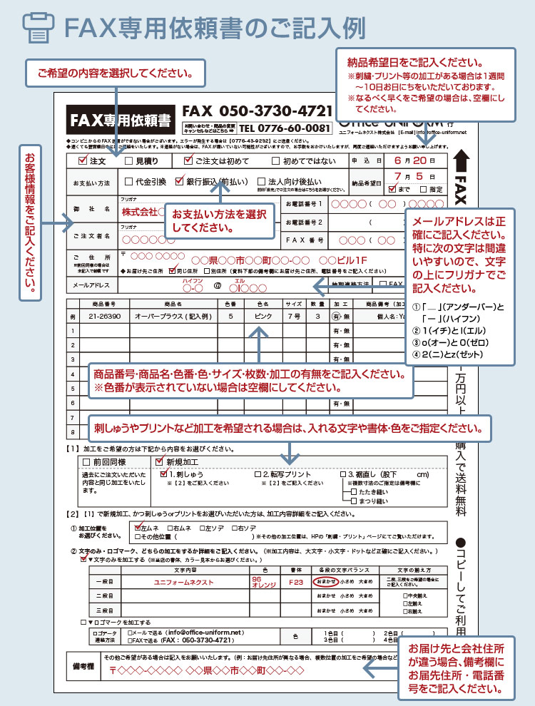 FAX注文書のご記入例