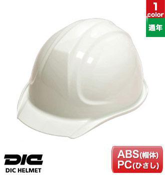 DIC ヘルメット B3-SYAXX2E