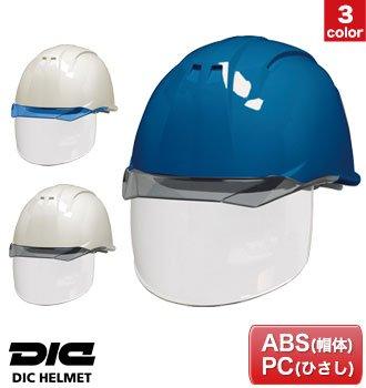 DIC シールド付き ヘルメット B3-AA11EVOCSW
