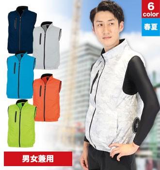 空調服セット(A5-XE98010SET)