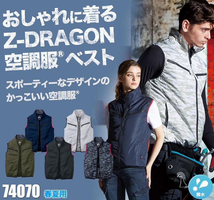Z-DRAGON ベスト空調服 74070