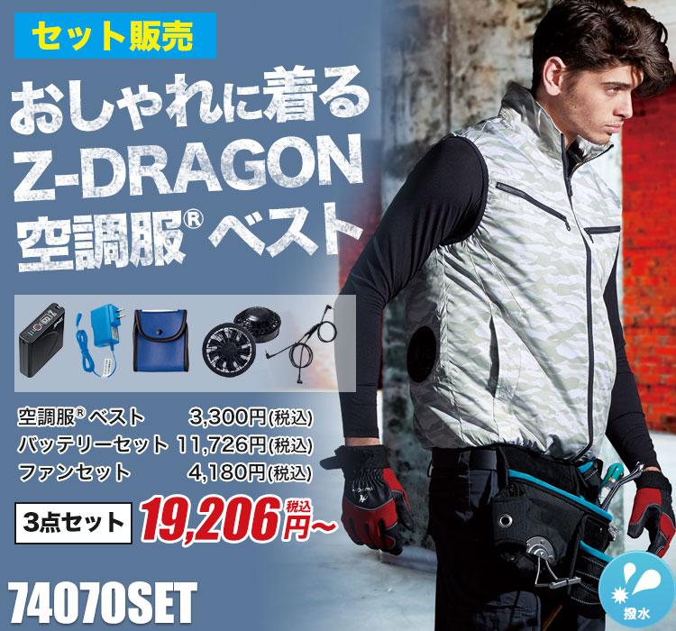 Z-DRAGON ベスト空調服 74070set