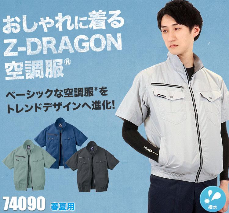 Z-DRAGON 空調服 半袖ブルゾン 74090