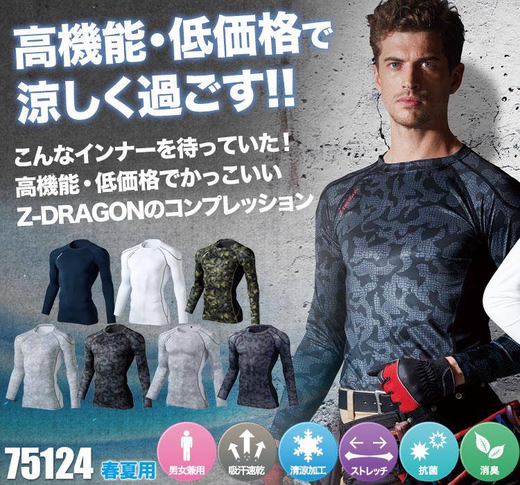 Z-DRAGON コンプレッション ロングスリーブ 75124