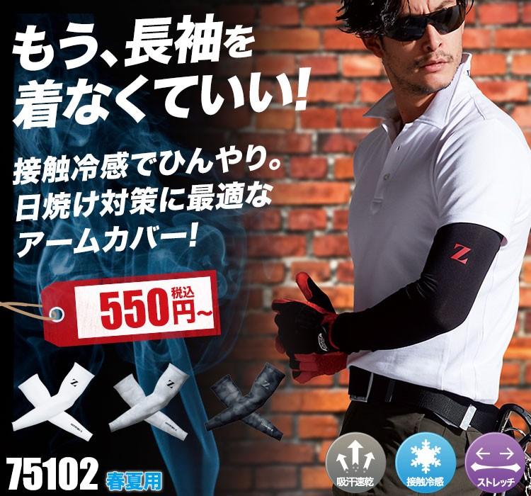 Z-DRAGON アームカバー 01-75129