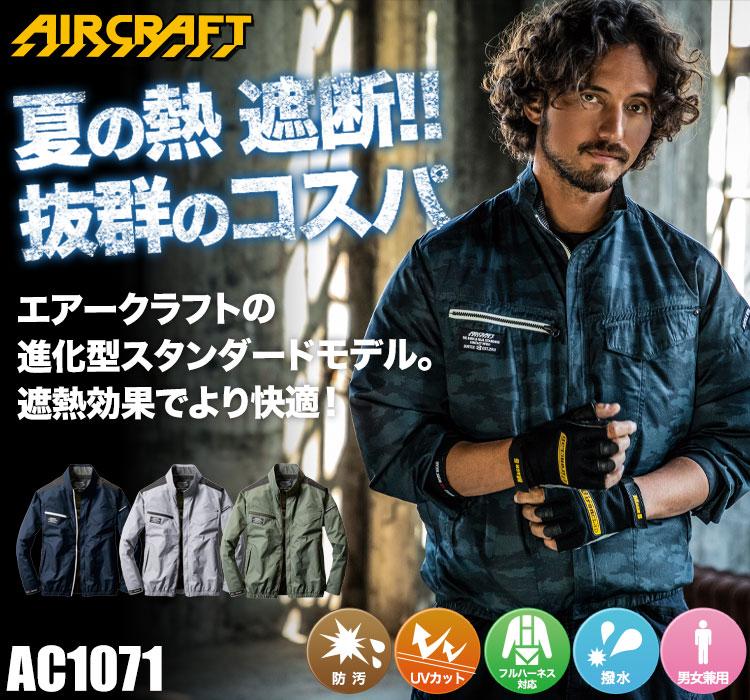 バートル空調服 エアークラフト 03-AC1071