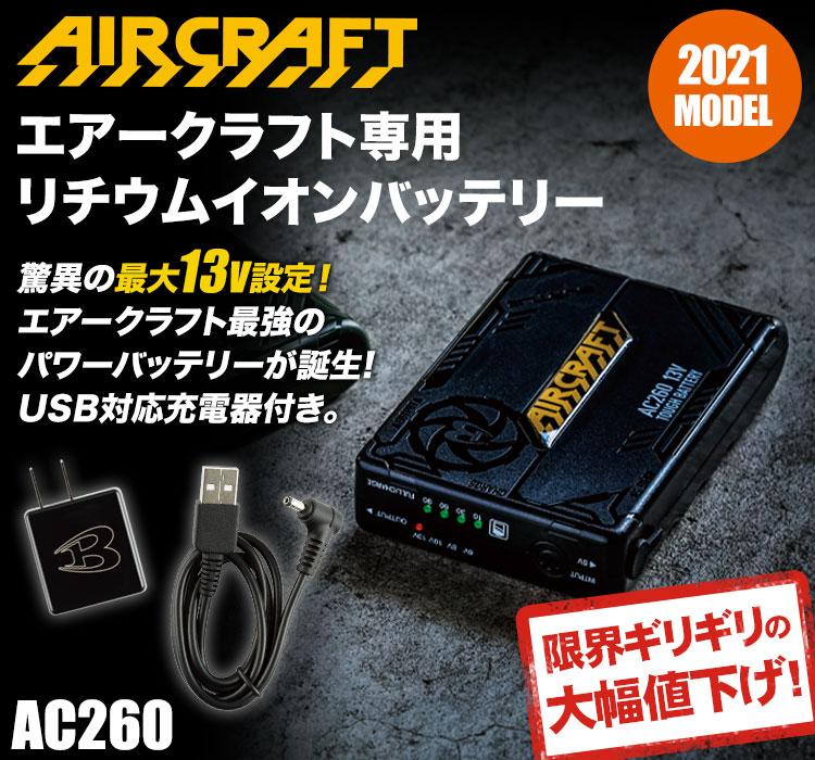 バートル エアークラフトバッテリー AC260
