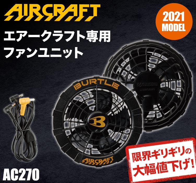 バートル ファンユニット AC270