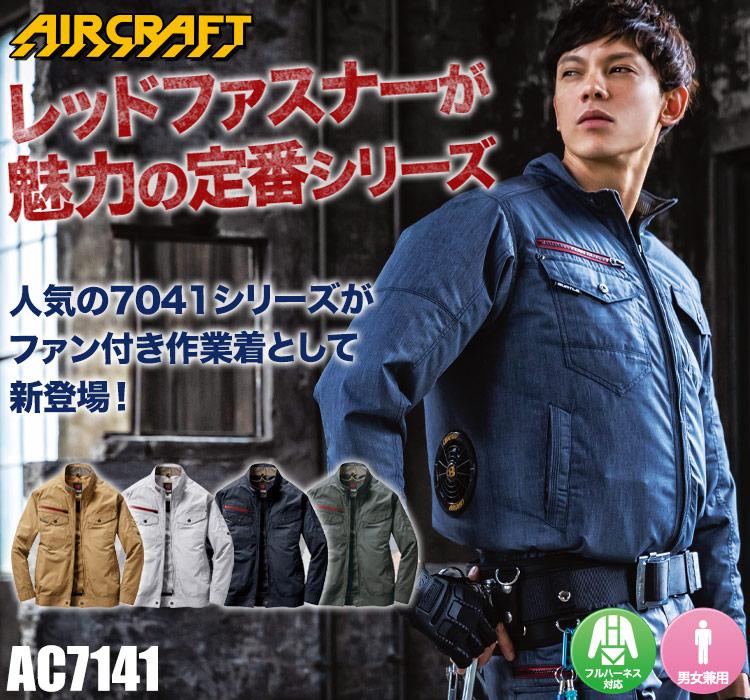 バートル空調服 エアークラフト 03-AC7141