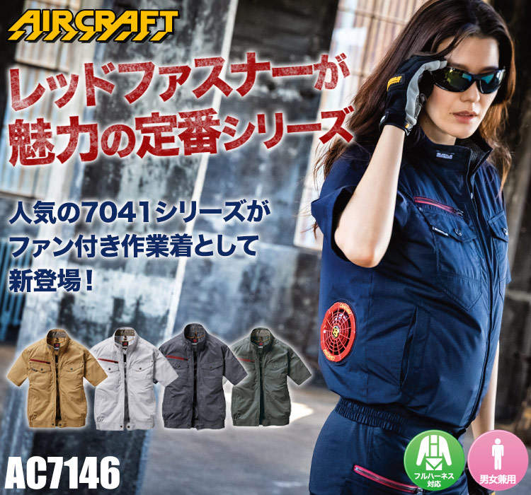 バートル空調服 エアークラフト半袖ブルゾン AC7146