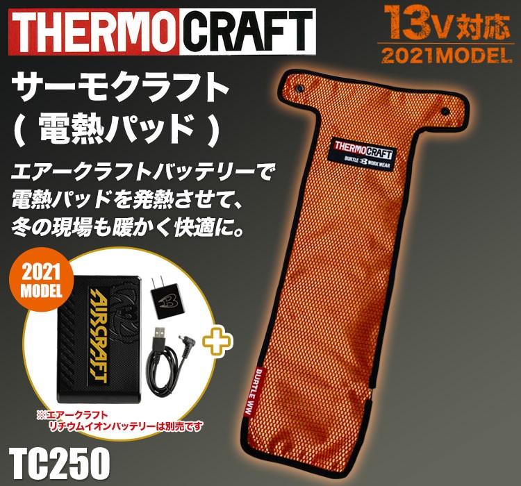 バートル サーモクラフト電熱パッド TC2504