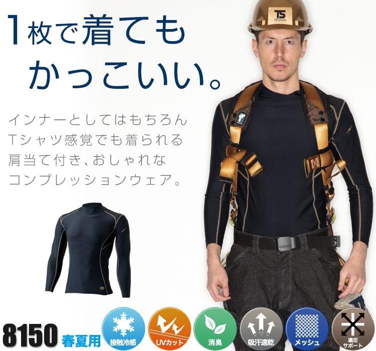 TS DESIGN 接触冷感ハイネックロングスリーブシャツ 8150