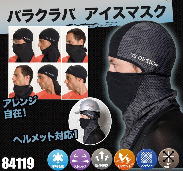TS DESIGN バラクラバアイスマスク 08-84119