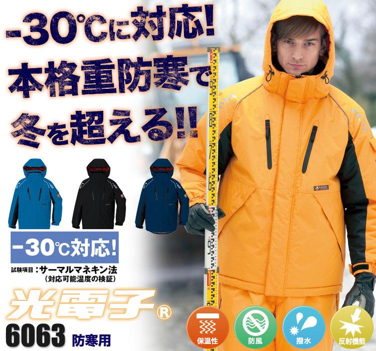 アイトス 光電子防寒ジャケット AZ-6063