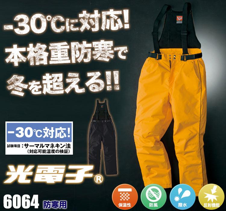 アイトス 光電子防寒サロペット AZ-6064
