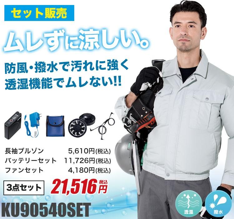 ジーベック エアコンテック空調服 KU90540set