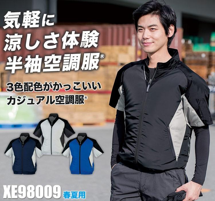 ジーベック 半袖空調服 XE98009