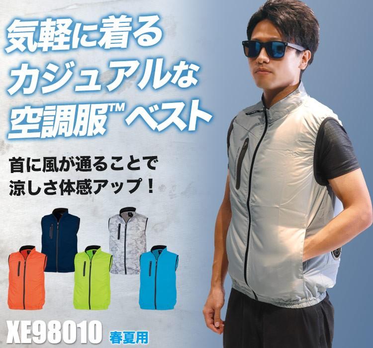 ジーベック 空調服ベスト XE98010