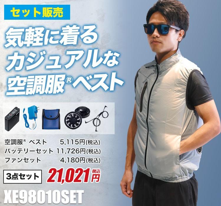 ジーベック 空調服ベスト XE98010set