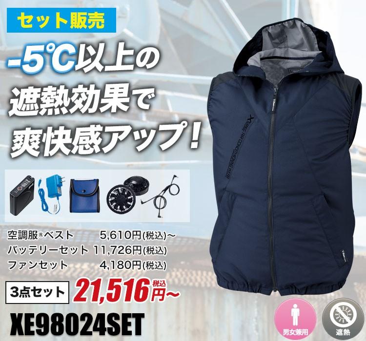 ジーベック 遮熱加工 空調服ベスト XE98024set