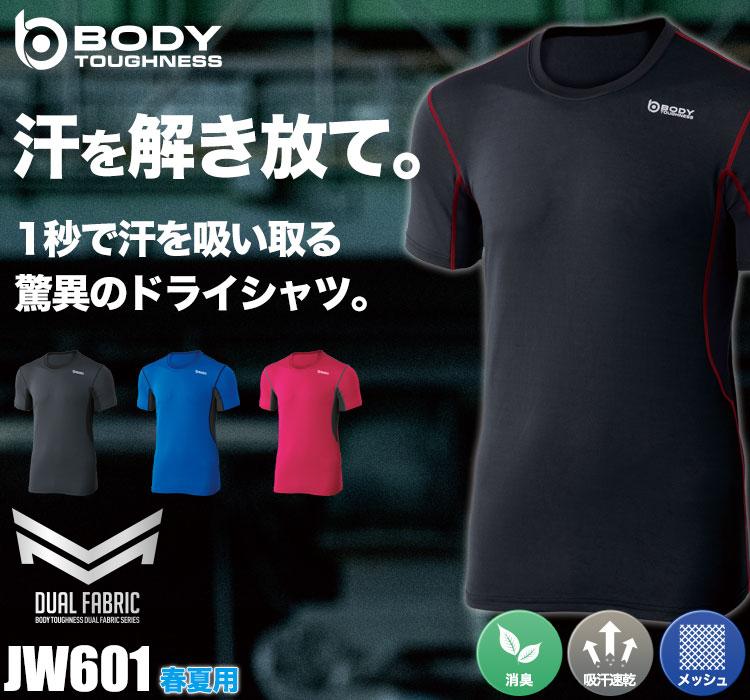 BODY TOUGHNESS デュアルメッシュ ショートスリーブ クルーネックシャツ JW601