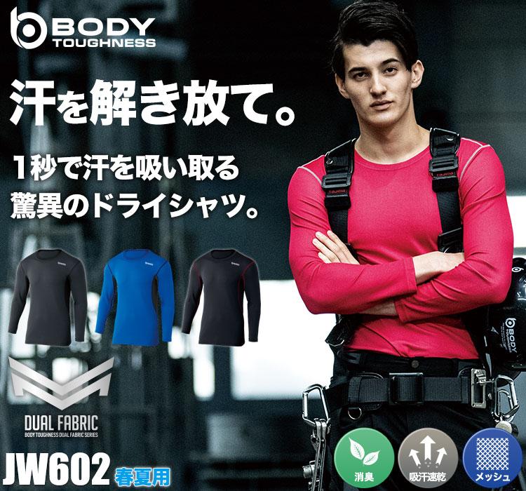 BODY TOUGHNESS JW-602