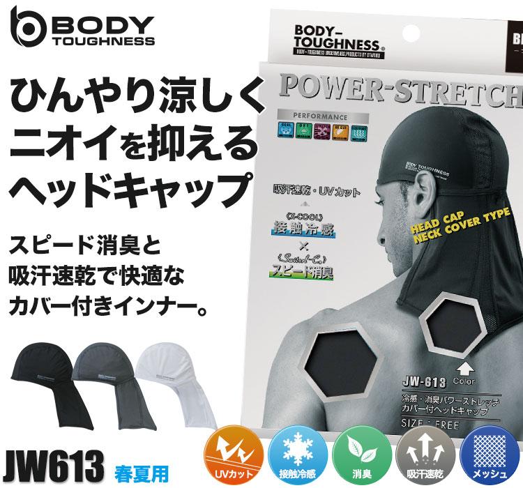 BODY TOUGHNESS B0-JW613