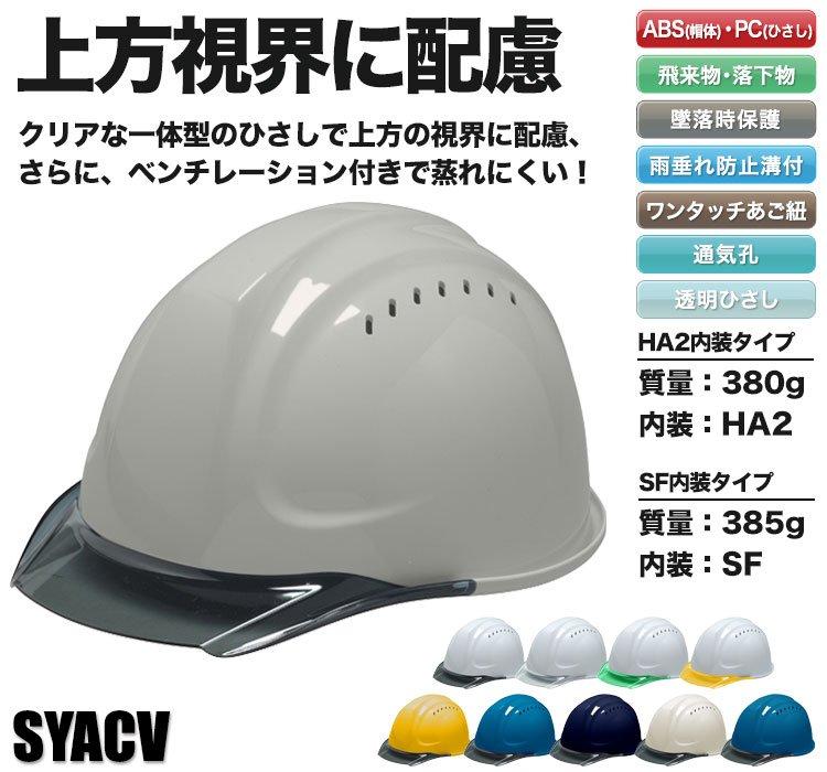 DIC エアロメッシュ ヘルメット B3-SYACVHA2E